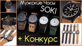 🎁 Мужские Часы Relogio Masculino от SOKI + КОНКУРС 🎁