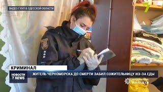 Житель Черноморска до смерти забил сожительницу из-за пропавших продуктов