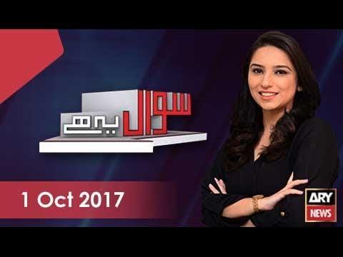 Sawal Yeh Hai - 1st October 2017 - Ary News