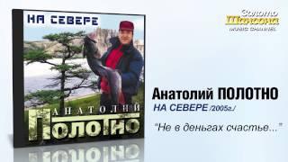 Анатолий ПОЛОТНО - Не в деньгах счастье... (Audio)