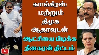Dinakaran to get hold of the power with DMK and Congress support! - 2DAYCINEMA.COM