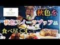 【スイーツブッフェ】【大食い】秋色スイーツブッフェを食べ尽くす!