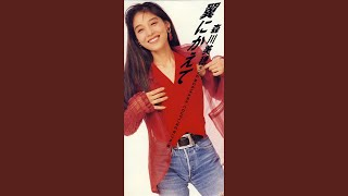 Provided to YouTube by NexTone Inc. 街 · 森川美穂 翼にかえて Released on: 1992-10-22 Auto-generated by YouTube.