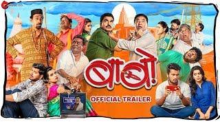 Babo Official Trailer Kishor Kadam Kishor C Ramesh C Nisha P Sayaji Shinde &amp Amol Kagne
