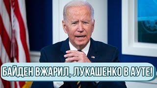 Прямо в ООН! Байден вжарил: Лукашенко в ауте – прижали! Белорусы вперед – режим не выдержит, крах