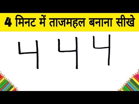 4 मिनट में ताजमहल का चित्र बनाना सीखे / how to Draw Taj Mahal from 444 number easy art for kids