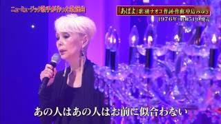 研ナオコ あばよ (2016年9月) 研ナオコ 検索動画 30