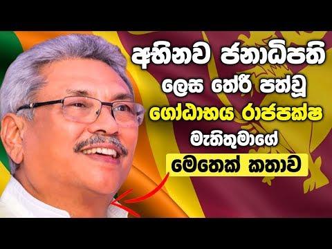 gotabaya-rajapaksa-success-story