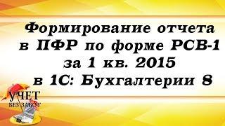 Формирование отчета в ПФР по форме РСВ-1 за 1 кв. 2015 в 1С: Бухгалтерии 8