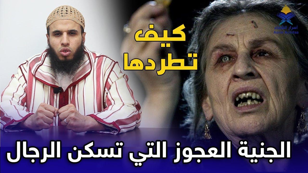 برنامج اليوم السادس عشر    الشيطانة العجوز التي تسكن بالرجال والنساء وطريقة اخراجها