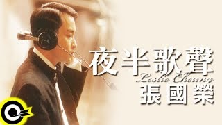張國榮 Leslie Cheung【夜半歌聲 The phantom lover】Official Music Video