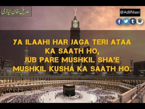 Ya Ilahi Har Jaga Teri Ata Ka Sath Ho lyrical video - Owais Qadri