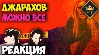 Джарахов - МОЖНО ВСЕ КЛИП 2018 | Иностранцы слушают русскую музыку и смотрят русские клипы