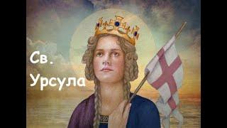 Св. Урсула, дева (21.10.2021)