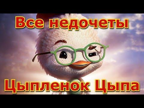 """Все недочеты-грехи """"Цыплёнок Цыпа"""""""