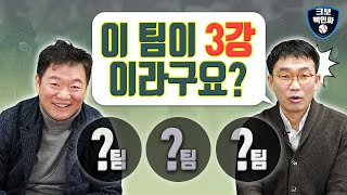 이순철 해설위원이 예상한 올시즌 3강과 3약[인터뷰②]