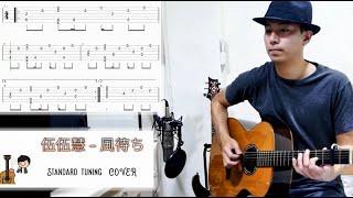 Satoshi gogo - 風待ち ( Cover by Trevor.C ) [Free TAB]