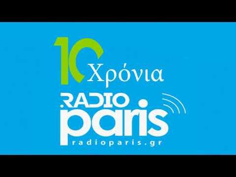 10 Χρόνια Radio-Paris.gr στον αέρα