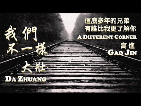 #12【華流世界好聲音】我們不一樣 A Different Corner  - 大壯 Da Zhuang & 高進 Gao Jin   這麼多年的兄弟 有誰比我更了解你【情境動態中文歌詞】