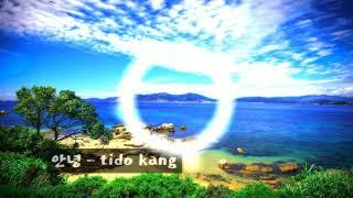 [뉴에이지 음악] 안녕 -tido kang (시도) /피아노음악/듣기좋은/힐링/배경음악/자작/비트/힙합