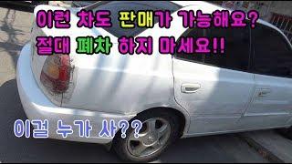 오래된 차 절대로 폐차 하지 마세요!! 모르면 손해