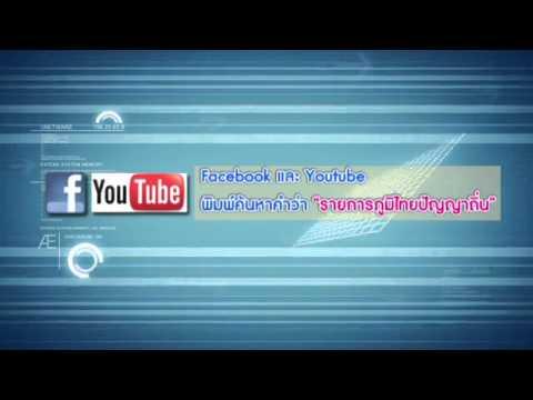 รายการวิทยุ ภูมิไทยปัญญาถิ่น 09-06-58