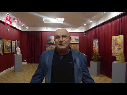 Поздравляет с 8 марта Артуш Карапетян, Армянский культурный центр, г.Троицк #ВамЛюбимые