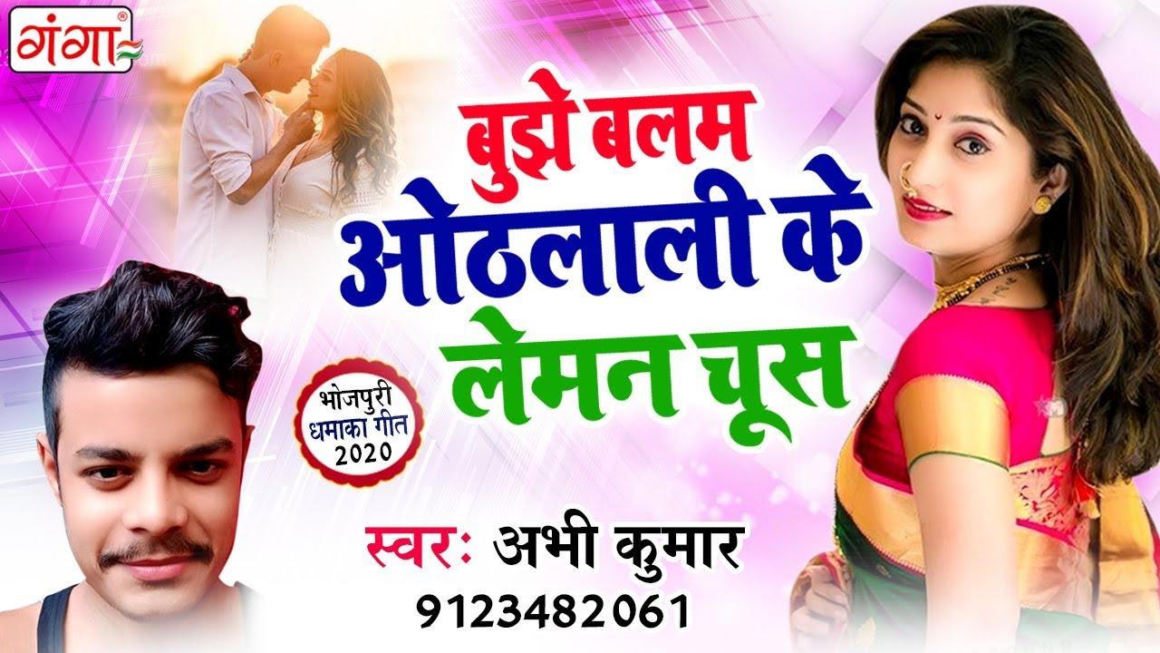 Bhojpuri Song || बुझे बलम ओठलाली के लेमन चूस || Abhi Kumar Bhojpuri Lokgeet Song