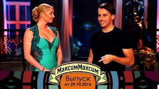 МаксимМаксим - Выпуск от29.10.2016