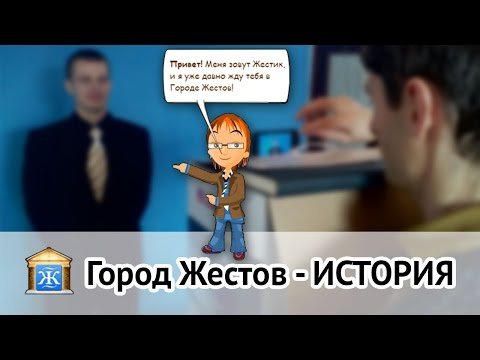 История Города Жестов ۩ - www.jestov.net