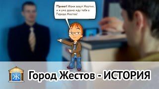 История Города Жестов ۩ - www.jestov.net(История Города Жестов ۩ - Обучающий проект
