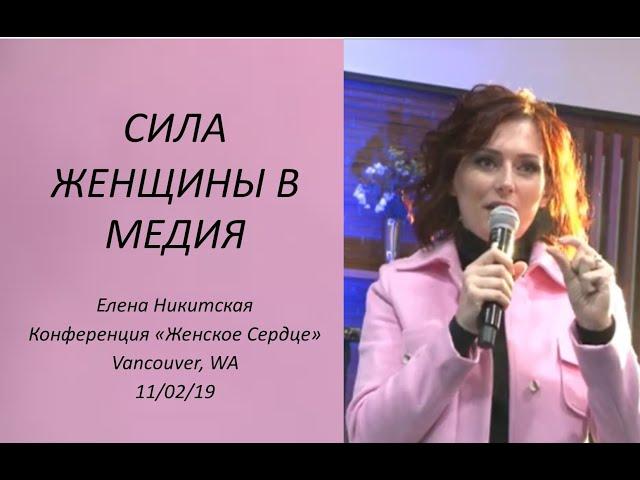 СИЛА ЖЕНЩИНЫ В МЕДИА - Елена Никитская на конференции