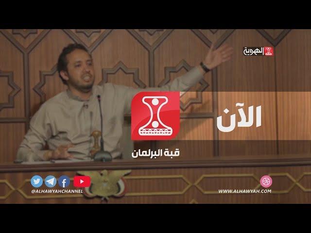 قبة البرلمان   أراضي الأوقاف والدولة تحت تصرف أيادي الفساد   محمد العماد وناصر الدبا