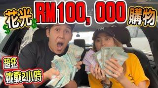 出院後瘋了,竟然2小時內把RM100000(10萬馬幣)現金购物,竟然買了這些東西?!(Jeff & Inthira)