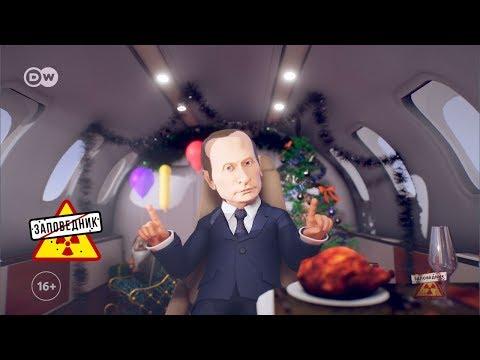 Три белых коня выборов-2018: Путин, Собчак и Жириновский – 'Заповедник', выпуск 8, сюжет 1