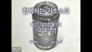 취미미술 인천 청라  기초 정물 소묘 16강 콜라캔 드…