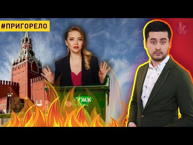 Культ России у пропагандистов  – #182 Пригорело