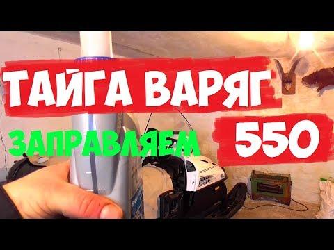 ТАЙГА ВАРЯГ 550.сезон 2019-2020.ЗАЛИВАЕМ БЕНЗИН