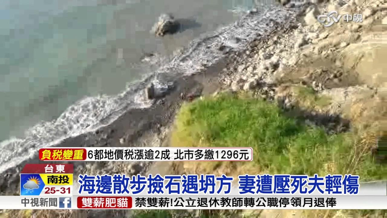 海邊散步撿石遇坍方 妻遭壓死夫輕傷│中視新聞 20161028 - YouTube