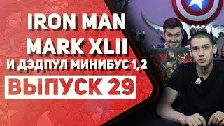 IRON MAN MARK 42 И ДЭДПУЛ МИНИБУС (ОБЗОР)