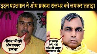 बिहार के विधायक ददन पहलवान ने ऐसा लताड़ा ओम प्रकाश राजभर को , कि अब वो किसी यादव को गाली नहीं देंगे