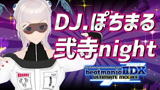 【Vtuber×弐寺×iPad】DJ.ぽちまるのbeatmaniaIIDX ULTIMATE MOBILE【漫画家バーチャルYoutuber】