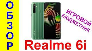 Realme 6i Обзор на русском и всё по полочкам - Игровой бюджетный смартфон - Интересные гаджеты