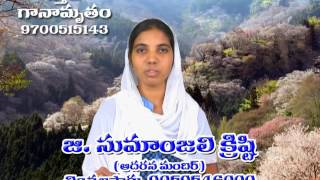 nee premalo nee needalo,telugu christian songs, manna songs, jesus songs,sumanjali
