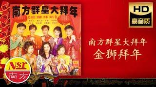 【2021必聽的賀歲金曲】南方群星大拜年 I《金狮拜年》I Non-Stop Songs I 傳統賀歲金曲 I Chinese New Year Songs I Medley I 组曲