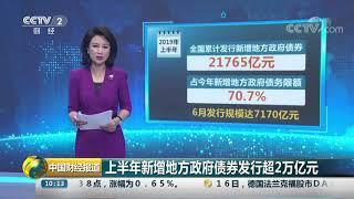 [中国财经报道]上半年新增地方政府债券发行超2万亿元  CCTV财经
