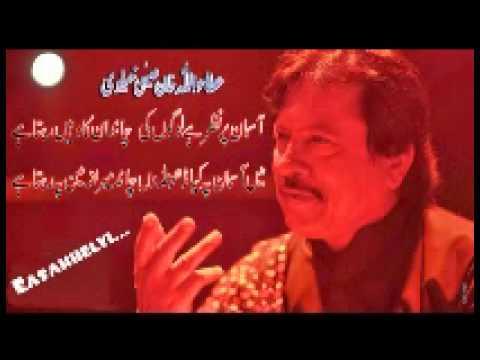 Na Jaane Kyon Tera Milkar Bichhadna by Attaullah Khan with ...