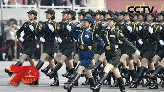 [中华人民共和国成立70周年]女兵方队| CCTV
