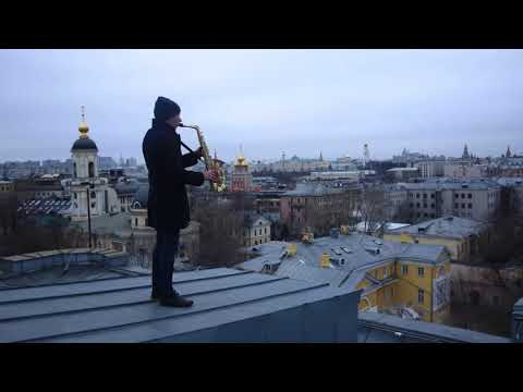 Видео: Desposito (sax cover Максим Разин)
