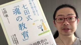 『七田式「魂の教育」』七田眞 ご購入はコチラ→https://goo.gl/k41RRl ...